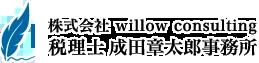 税理士 成田章太郎事務所